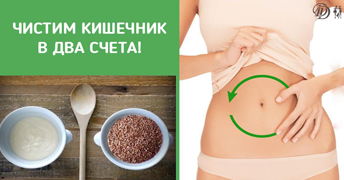 Чистка кишечника в домашних условиях народными средствами для похудения 678