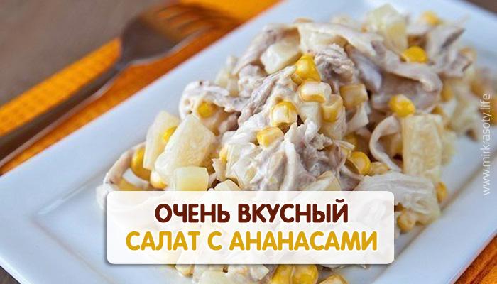 «Салатик с сердцем»-вкуснючий : Салаты